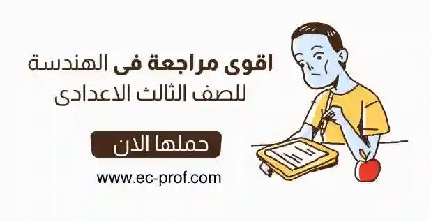 اقوى مراجعة نهائية شاملة في الهندسة للصف الثالث الاعدادى ترم اول للاستاذ احمد نجاح عبدالعزيز
