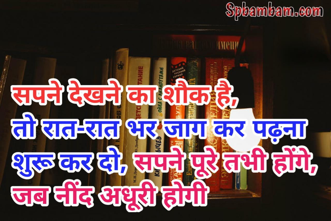 motivational and inspirational quotes,shyari motivational