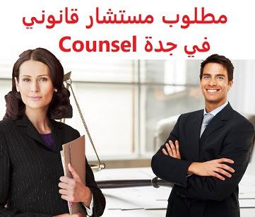 وظائف السعودية مطلوب مستشار قانوني في جدة Counsel