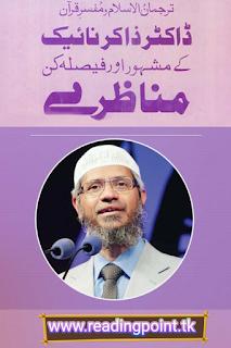 """Urdu book """"Dr. Zakir Naik Ke Mashahoor Aur Faisla Kun Munazray pdf"""