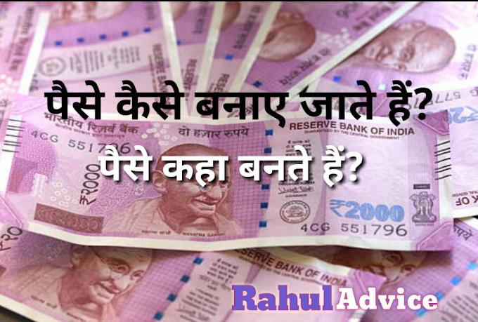 Bharat Mein Paise Kahan Or Kaise Chhapte Hain || भारत में पैसे कहाँ और कैसे छपते हैं