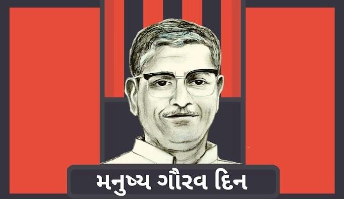 મનુષ્ય ગૌરવ દિન | Manushya Gaurav Din-human dignity day
