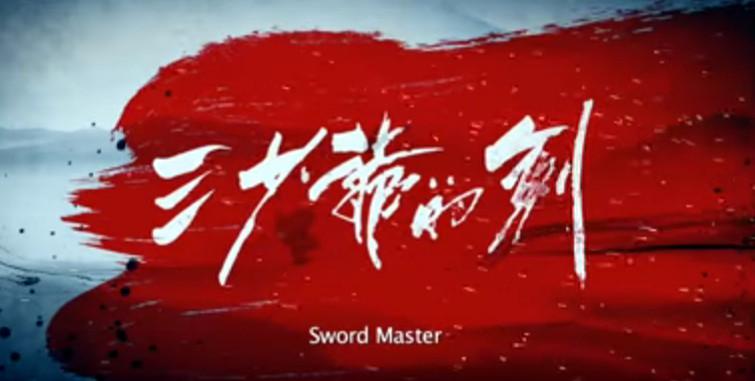 Sinopsis Film Mandarin Sword Master 2016 (San Shao Ye De Jian)