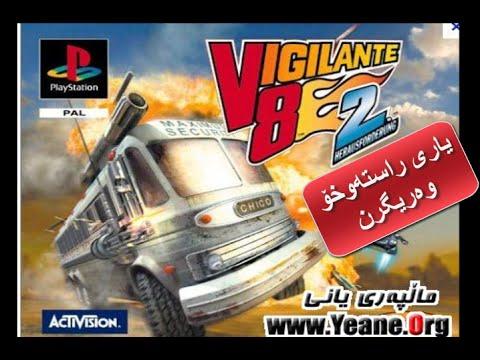 چۆنیهتی داونلۆد كردنی ئهم یاریه بۆ كۆمپیوتهر Vigilante 8 PC GAME