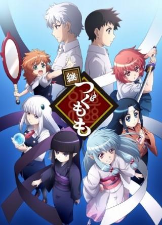 Tsugu Tsugumomo 2nd Season – Online
