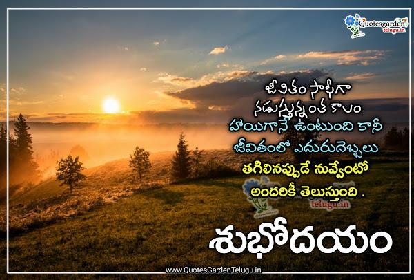 Telugu-good-morning-life-quote