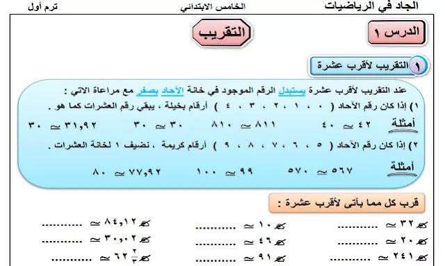 مذكرة منهج رياضيات الصف الخامس الابتدائي ترم اول 2021