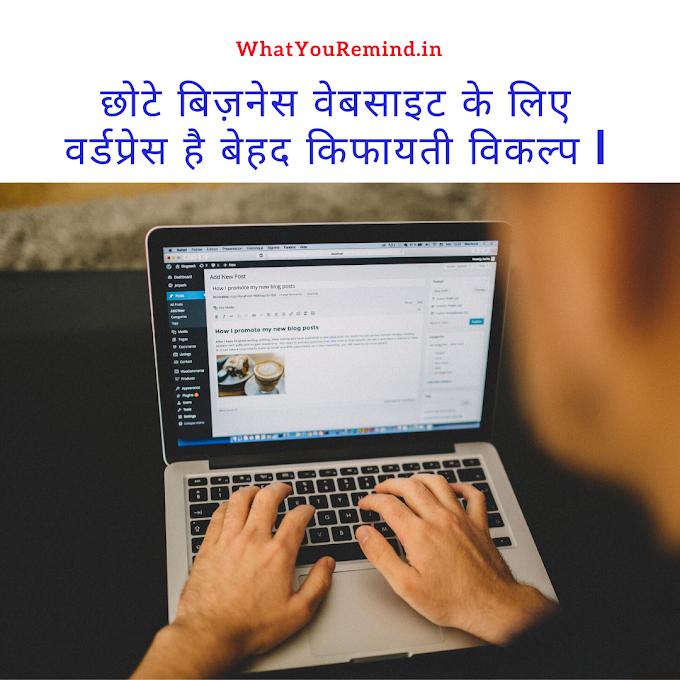 Small Business Website के लिए WordPress है बेहतर विकल्प |