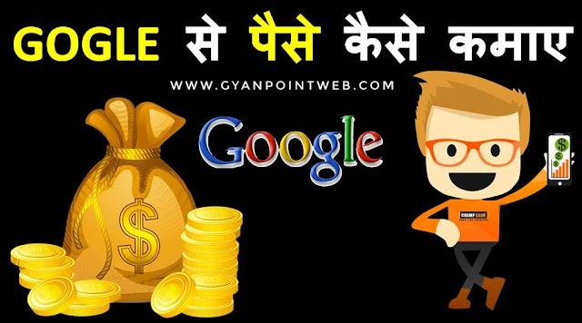 Google se paise kaise kamaye top 10 tarike