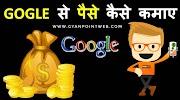 Google se paise kaise kamaye - internet se paise kaise kamaye - GyanPOINTweb