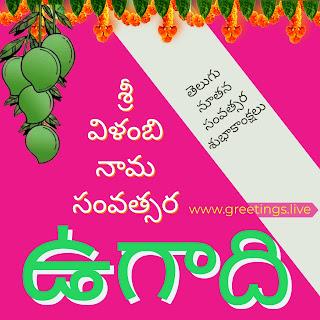 Ugadi Festival 2018 Telugu greetings.live