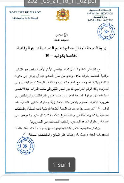 """مع اقتراب العطلة الصيفية وعيد الأضحى المبارك.. وزارة الصحة تحذر من حدوث """"انتكاسة"""" وبائية"""