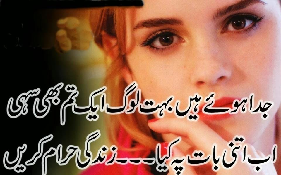 Shehri aur dehati zindagi essay writer