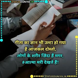 Dost Bhul Jate Hai Shayari, गीता का ज्ञान भी उल्टा हो गया है आजकल दोस्तो, लोगों के शरीर ज़िंदा हैं मगर, #आत्मा मरी देखते हैं!