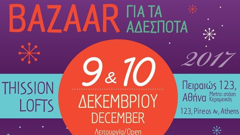 14ο Χριστουγεννιάτικο Bazaar του Stray.gr για τα αδέσποτα ζώα