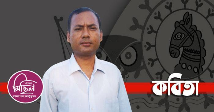 শেকড় সন্ধান/ সুশান্ত কুমার রায়
