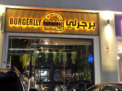 مطعم برجرلي | المنيو ورقم الهاتف والعنوان واوقات العمل