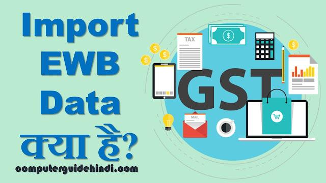 Import EWB Data क्या है?