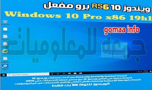 ويندوز 10 برو RS6 مفعل  Windows 10 Pro x86 19h1  يوليو 2019
