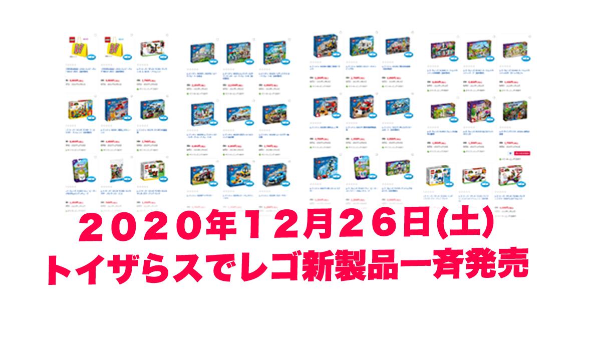 2020年12月26日にトイザらスで2021年版レゴ新製品発売!