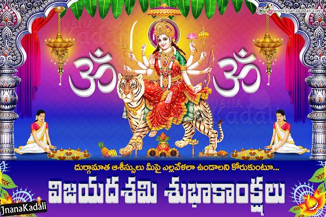 happy dussehra greetings, telugu vijayadasami greetings, goddess durga deavi images with dussehra wallpapers quotes in telugu