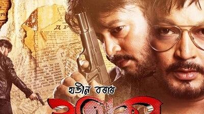 Ratnakar fim assamese best film