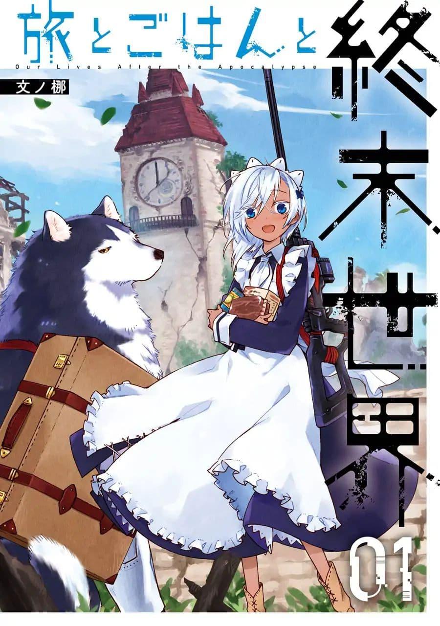 อ่านการ์ตูน Tabi to Gohan to Shuumatsu Sekai ตอนที่ 1 หน้าที่ 1