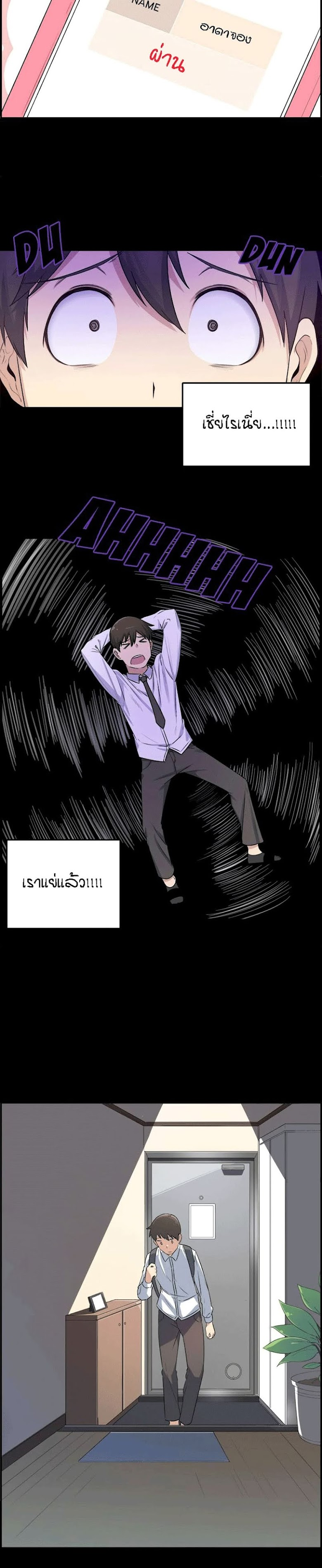 Excuse me, This is my Room - หน้า 11