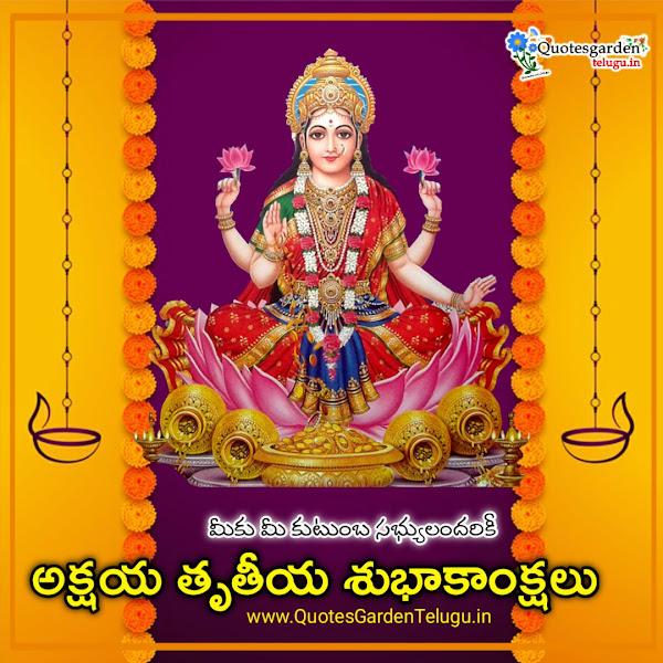 Happy Akshaya Trutiya Quotes Hd Wallpapers sms wishes greetings in Telugu