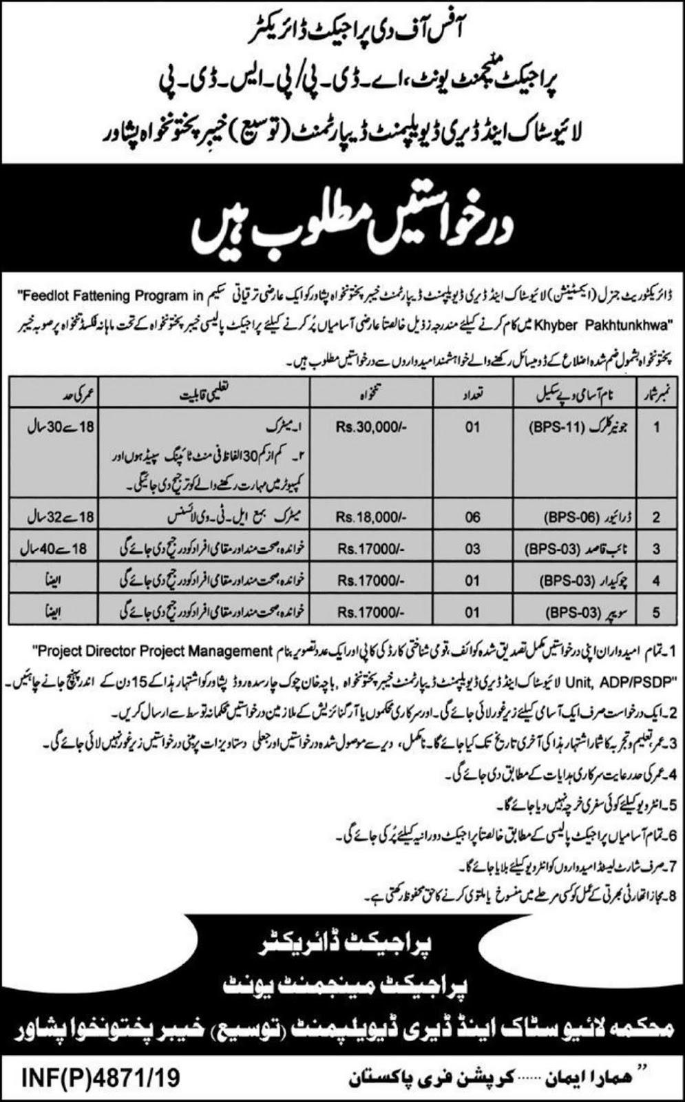 Livestock & Dairy Development Department Peshawar Jobs