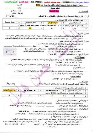 اسئلة امتحان الفيزياء والكيمياء للصف التاسع شهادة التعليم الأساسي دورة 2020