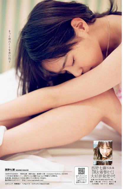 西野七瀬 Nishino Nanase Kaze no Memoria