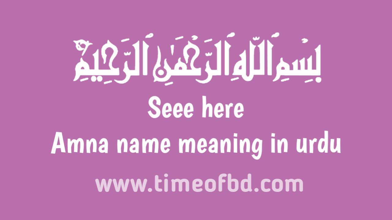 Amna name meaning in urdu, آمنہ نام کا مطلب اردو میں ہے