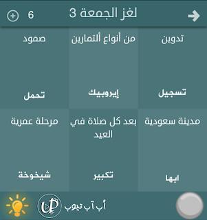 أب آب تيوب Upapp Tube حلول اللغز اليومي للعبة فطحل العرب
