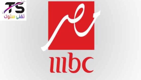 تردد قناة ام بي سي مصر mbc الجديد 2021 لمشاهدة أقوى المسلسلات والبرامج