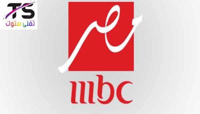 قناة ام بي سي مصر، تردد قنوات ام بي سي، اضبط تردد جهازك بأحدث تردد ام بي سي مصر ، MBC masr