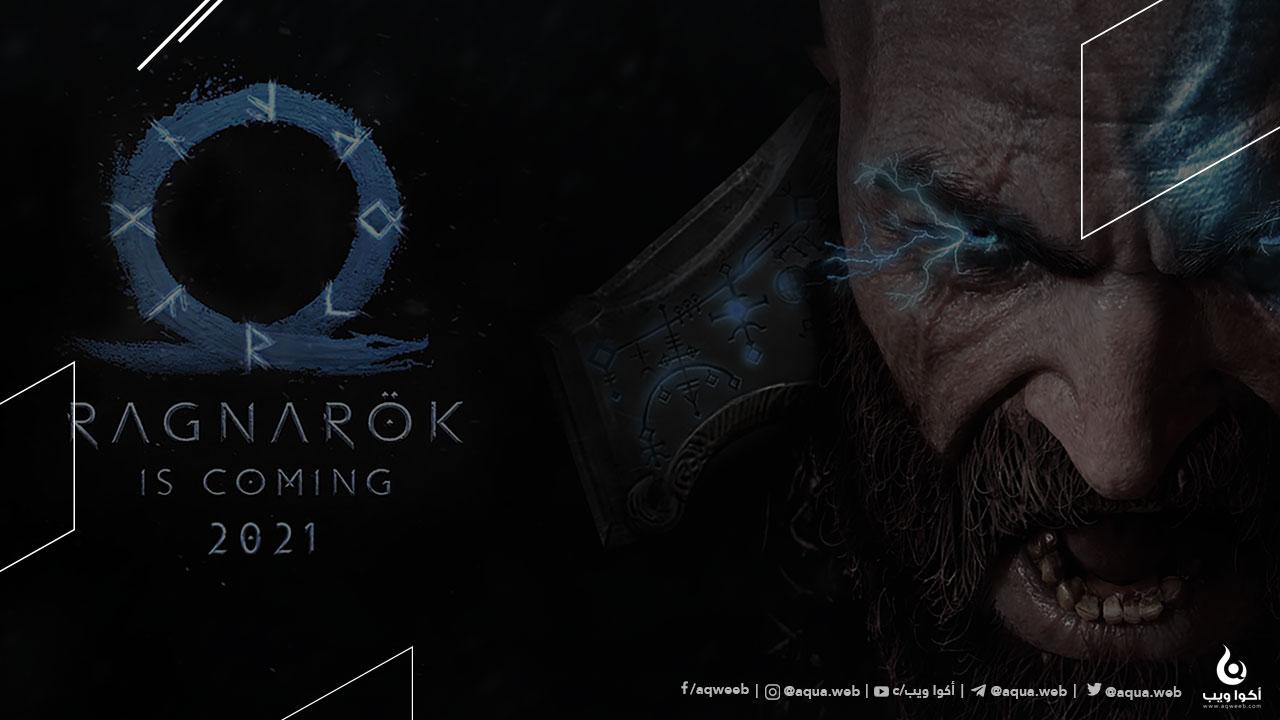 كل ما تحتاج معرفته حول لعبة God of War Ragnarok
