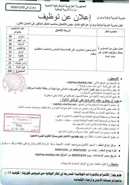 تعلن مديرية التربية ولاية وهران على فتح مسابقه توظيف للالتحاق بمناصب شغل تالية