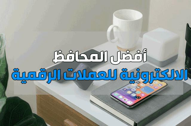 محافظ الالكترونية للعملات