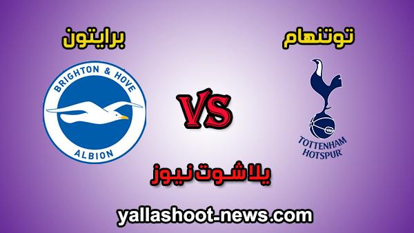 يلا شوت مشاهدة مباراة توتنهام وبرايتون مباشر Yalla اليوم 26-12-2019 في الدوري الانجليزي