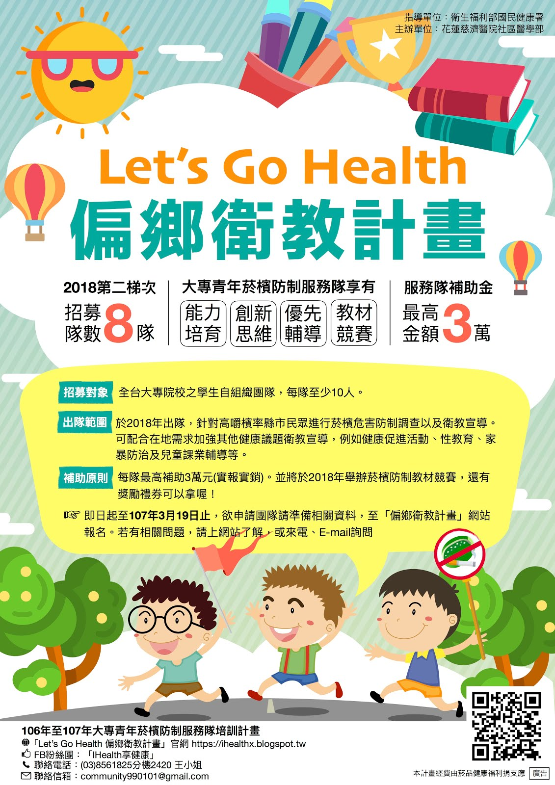 2018年第二梯次!Let's Go Health!偏鄉衛教計畫開始報名囉~(報名已截止)