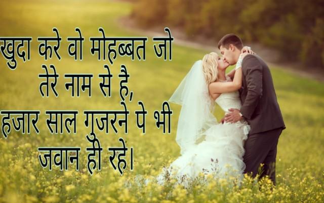Pyar Bhari Shayari For Boyfriend and girlfriend Hindi