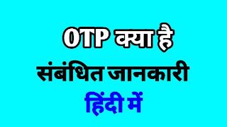 OTP क्या होता है किसे कहते हैं का मतलब ओटीपी in हिंदी.