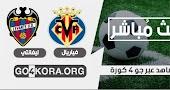 جو فور كورة مشاهدة مباراة فياريال وليفانتي بث مباشر اليوم 1-01-2021 في الدوري