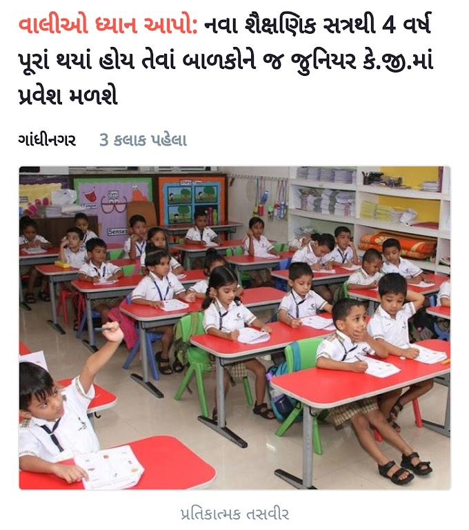 Only children who have completed 4 years from the new academic session will get admission in Junior KG