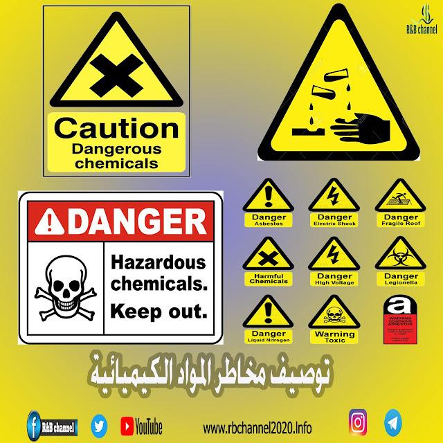 رموز الخطر للمواد الكيميائية ا توصيف مخاطر المواد الكيميائية