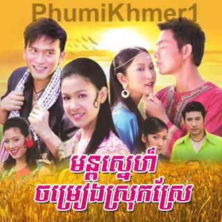 Mun Sne Cham Rieng Srok Sre [30 End]