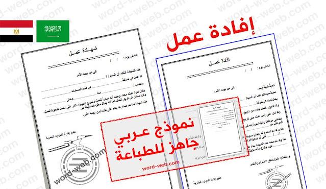 افادة عمل نموذج اثبات عمل بالعربي