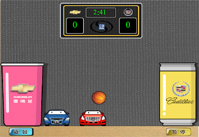 08汽車藍球賽,支援多人對戰的有趣益智遊戲!