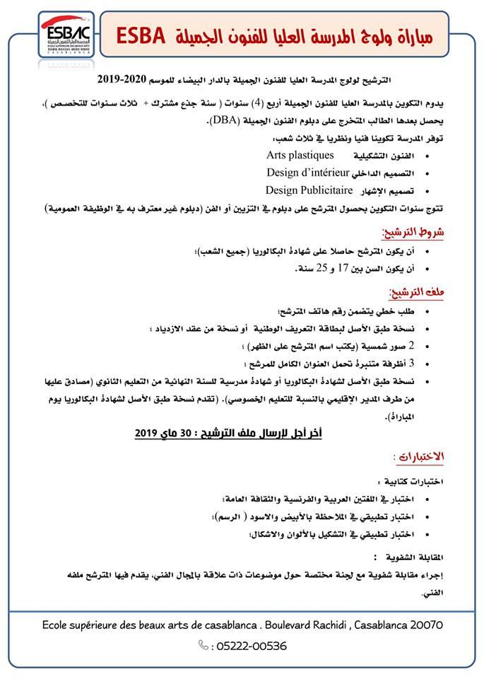 إعلان مباراة ولوج المدرسة العليا للفنون الجميلة بالدار البيضاء ESBA